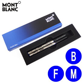 モンブラン MONTBLANC ボールペン 替え芯 リフィル レフィル 化粧箱入り 2本セット インク色:パシフィックブルー ペン先サイズ:F/細字 M/中字 B/太字 日本正規品 ネコポスOK クリックポストOK