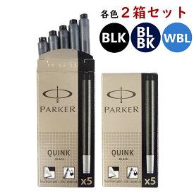 クリックポスト送料無料 パーカー PARKER 万年筆 カートリッジ インク クインク QUINK 各色 2箱セット (1箱 5本入り) 3色展開 リフィル レフィル 日本正規品
