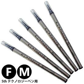 クリックポスト送料無料 パーカー PARKER 5th テクノロジーペン 替え芯 リフィル レフィル インク色:ブラック/黒 5本セット 日本正規品