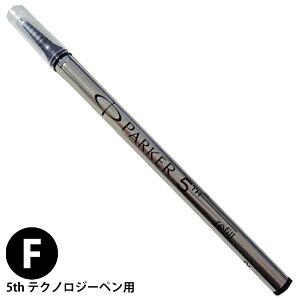 5th 替芯 S1162712 [ブラック]