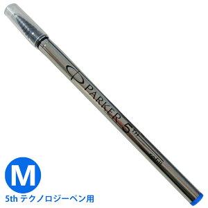 5th 替芯 S1162723 [ブルー]