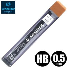 シュナイダー Schneider シャープペンシル 替え芯 ポリマー Polymer 0.5mm HB 黒 158114 日本正規販売代理店 ネコポスOK クリックポストOK