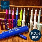 Schneider万年筆ベースBaseペン先サイズ:EF(極細字)/F(細字)/M(中字)カートリッジ式10色