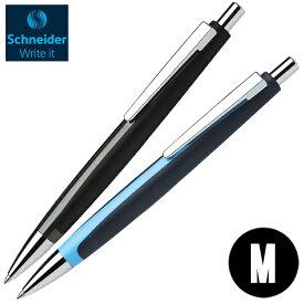 シュナイダー Schneider ボールペン M 中字 ボールペンコントラスト Contrast 2色展開:ブラック・ブラック/ダークブルー・ライトブルー インクカラー:ブルー 【熨斗不可】