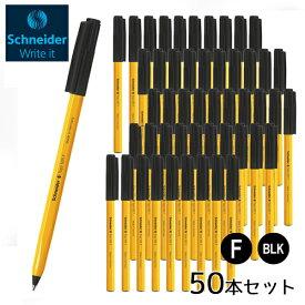 シュナイダー Schneider TOPS505 ボールペン F 細字 ブラック 黒 50本セット TP150501FBK50 日本正規販売代理店