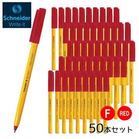 シュナイダー Schneider TOPS505 ボールペン F 細字 レッド 赤 50本セット TP150502FRD50 日本正規販売代理店