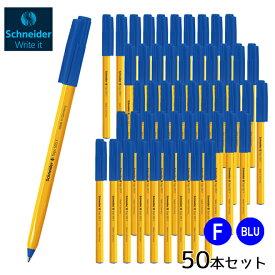 シュナイダー Schneider TOPS505 ボールペン F 細字 ブルー 青 50本セット TP150503FBL50 日本正規販売代理店