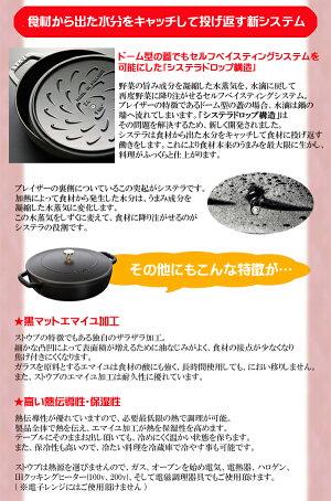 staubストウブブレイザーソテーパン(24cm)ブラック#12612425(40511-473-0)【送料無料】