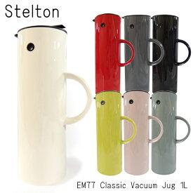 ステルトン Stelton クラシック バキューム ジャグ Classic EM77 Vacuum Jug 1L 7色展開