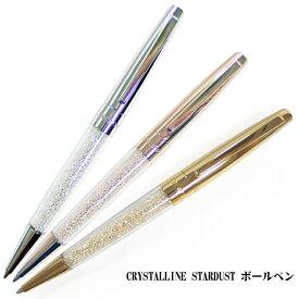 【売り尽くし】スワロフスキー SWAROVSKI クリスタル Crystalline Stardust ボールペン swk-bp-2018s-2 メタルカラー 3色 熨斗不可 名入れ不可 ネコポスOK クリックポストOK