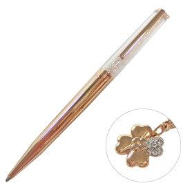 【名入れOK(有料)】 スワロフスキー SWAROVSKI クリスタル クリスタライン Crystalline ボールペン クローバーチャーム ローズゴールド 2020年限定生産品 #5479564