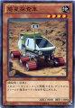 惑星探査車(プラネット・パスファインダー)ノーマルABYR-JP010地属性レベル4【遊戯王カード】