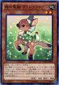 森の聖獣ヴァレリフォーンノーマルNECH-JP038地属性レベル2【遊戯王カード】