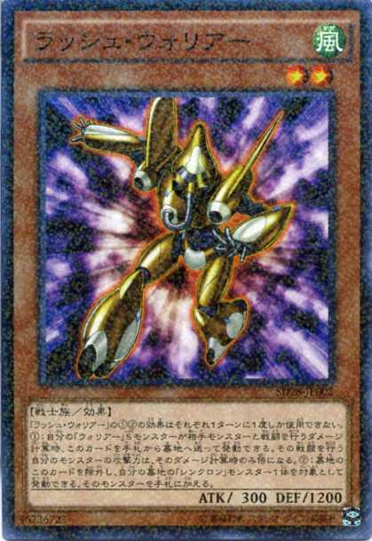 ラッシュ・ウォリアー ノーマルパラレル SD28-JP002 風属性 レベル2【遊戯王カード】