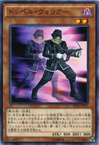 ドッペル・ウォリアー ノーマル SD28-JP013 風属性 レベル2【遊戯王カード】