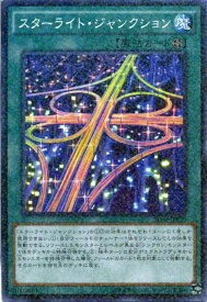 遊戯王 スターライト・ジャンクション ノーマルパラレル SD28-JP026 フィールド魔法