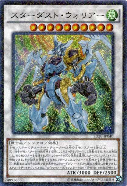 スターダスト・ウォリアー ウルトラパラレルレア SD28-JP040 風属性 レベル10【遊戯王カード】