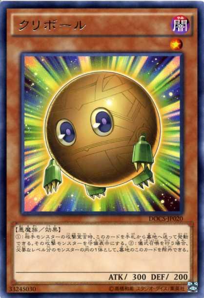 クリボール レア DOCS-JP020 闇属性 レベル1【遊戯王カード】