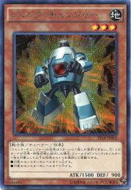 ジャンク・チェンジャー シークレットレア 地属性 レベル3 PP18-JP002 【遊戯王カード】