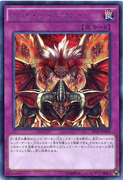 レッド・スプレマシー シークレットレア PP18-JP020 通常罠【遊戯王カード】