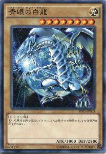 青眼の白龍 ノーマルパラレル SDKS-JP009 光属性 レベル8 遊戯王カード