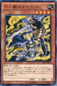 十二獣モルモラット レア RATE-JP014 地属性 レベル4 遊戯王カード