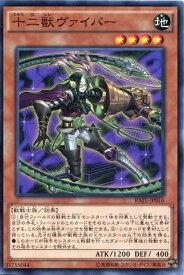 十二獣ヴァイパー ノーマル RATE-JP016 地属性 レベル4 遊戯王カード