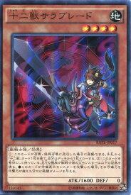 十二獣サラブレード スーパーレア RATE-JP017 地属性 レベル4 遊戯王カード