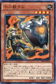 十二獣ラム ノーマル RATE-JP018 地属性 レベル4 遊戯王カード