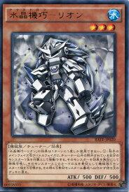 水晶機巧-リオン レア RATE-JP020 水属性 レベル3 遊戯王カード