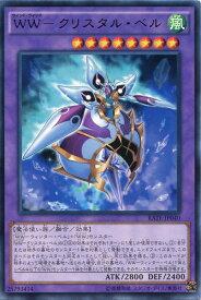 WW−クリスタル・ベル レア RATE-JP040 風属性 レベル8【遊戯王カード】