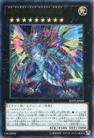 超銀河眼の光波龍(ネオ・ギャラクシーアイズ・サイファー・ドラゴン) ウルトラレア RATE-JP049 光属性 ランク9 遊戯王カード