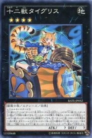 十二獣タイグリス ノーマル RATE-JP052 地属性 ランク4 遊戯王カード
