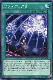 ゾディアックS ノーマル RATE-JP058 フィールド魔法 遊戯王カード