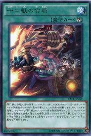 十二獣の会局 レア RATE-JP059 永続魔法 遊戯王カード