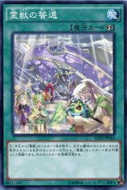 霊獣の誓還 ノーマル RATE-JP064 速攻魔法【遊戯王カード】