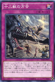 十二獣の方合 ノーマル RATE-JP071 通常罠【遊戯王カード】
