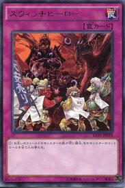 スウィッチヒーロー レア RATE-JP079 通常罠 遊戯王カード