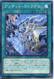 遊戯王 アンデット・ストラグル ノーマルパラレル SR07-JP024 速攻魔法【遊戯王カード】