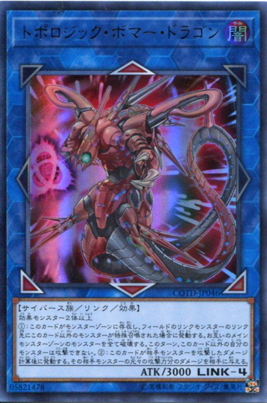 トポロジック・ボマー・ドラゴン ウルトラレア COTD-JP046 闇属性 LINK-4【遊戯王カード】