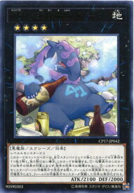 No.41 泥睡魔獣バグースカ レア CP17-JP042 地属性 ランク4【遊戯王カード】