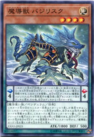 遊戯王 魔導獣 バジリスク(マジックビースト) ノーマル EXFO-JP025 光属性 レベル4