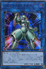ジャンク・コネクター PP20-JP003 ウルトラレア 闇属性 LINK-2【遊戯王カード】