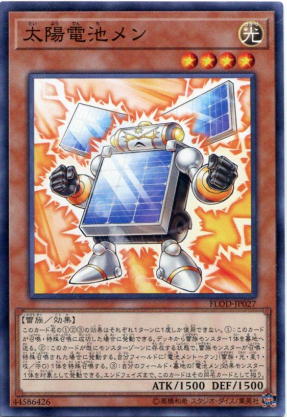 太陽電池メン FLOD-JP027 ノーマル 光属性 レベル4【遊戯王カード】