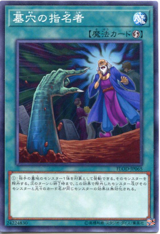 墓穴の指名者 ノーマル FLOD-JP065 速攻魔法【遊戯王カード】