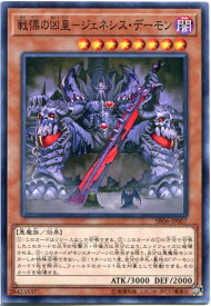 遊戯王 戦慄の凶皇-ジェネシス・デーモン SR06-JP007 闇属性 レベル8