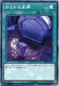 遊戯王 おろかな副葬 ノーマル SR06-JP026 通常魔法