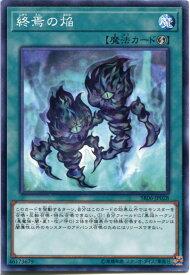 遊戯王 終焉の焔 ノーマル SR06-JP028 速攻魔法