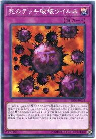 遊戯王 死のデッキ破壊ウイルス ノーマル SR06-JP031 通常罠