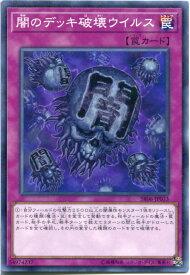 遊戯王 闇のデッキ破壊ウイルス ノーマルパラレル SR06-JP033 通常罠